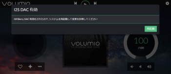 0224_volumioセットアップ8.PNG